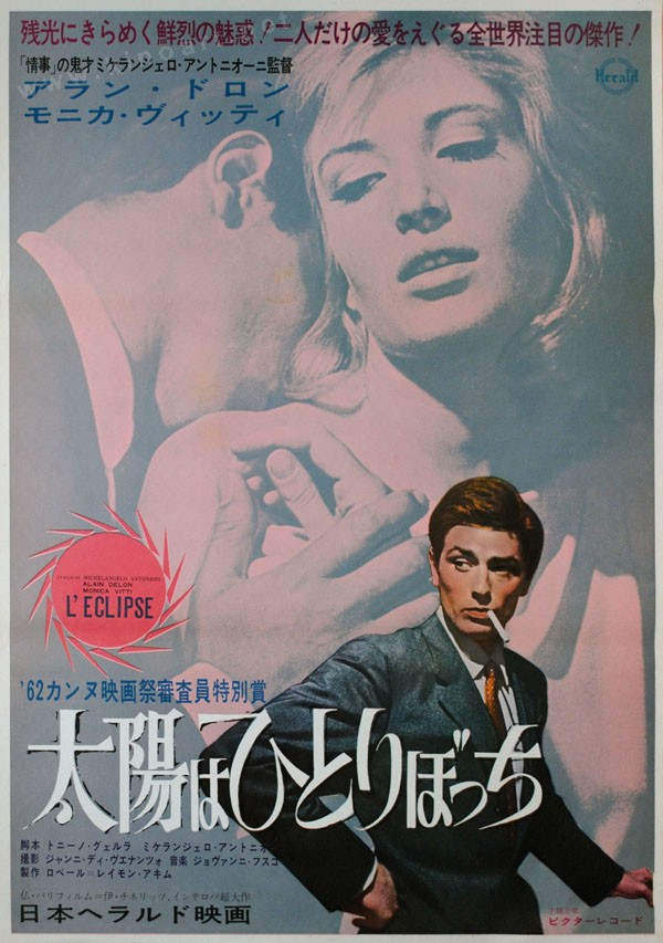 BLOG_Japanese B2 poster for L'eclisse, 1962.