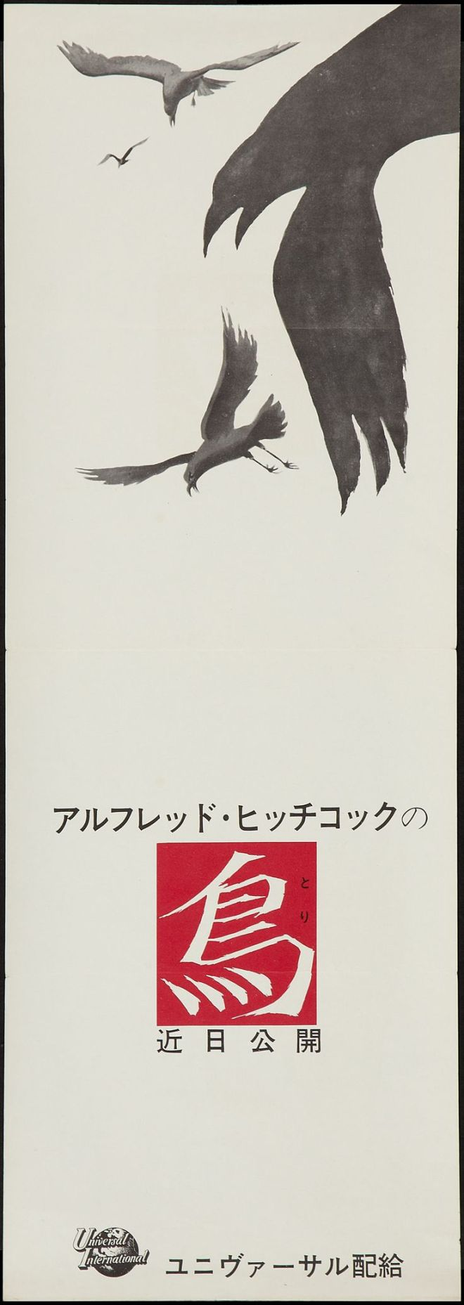 The Birds (Alfred Hitchcock, 1963) Japanese B4 design