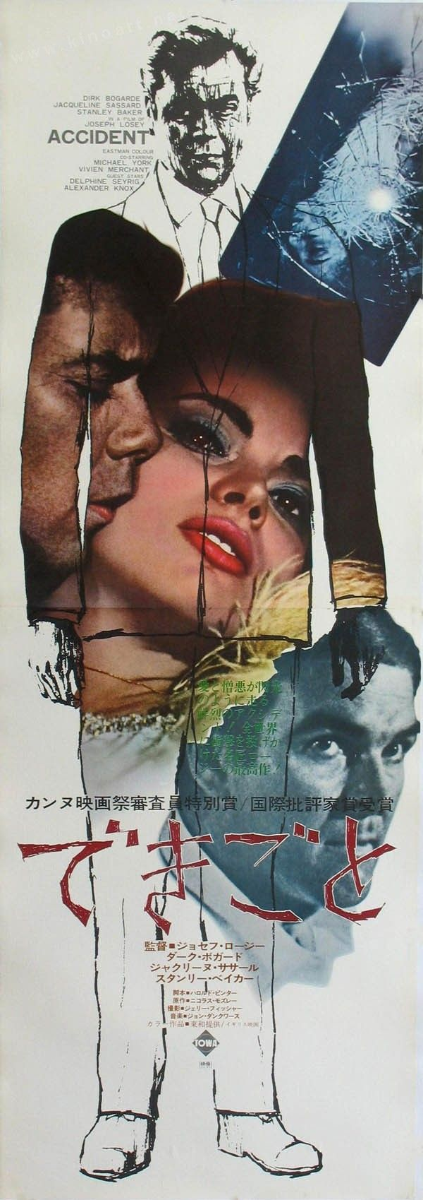 Accident (Joseph Losey, 1967) Japanese 2 panel design