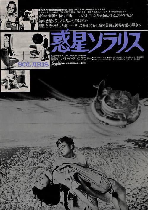 Japanese poster for Solyaris_Solaris (Andrei Tarkovsky, 1972)