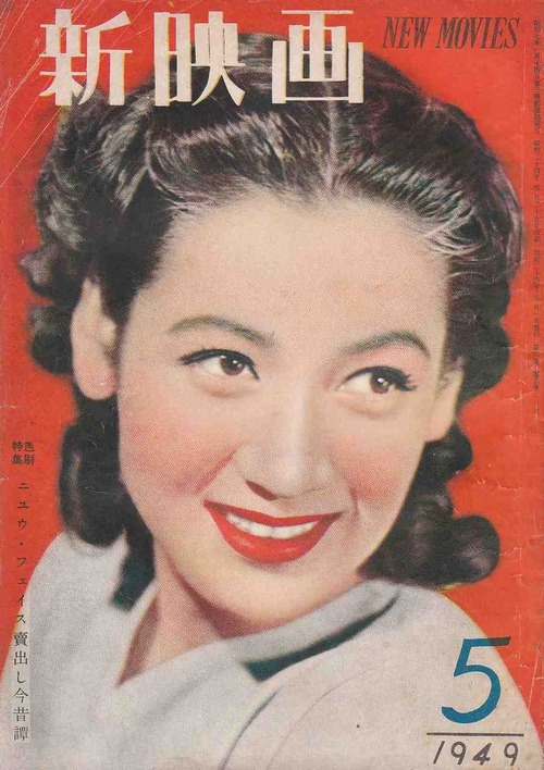 Setsuko Hara, New Movies Magazine, March 1949