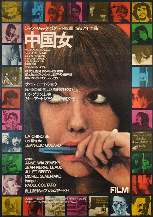 1967 Japanese poster for LA CHINOISE (Jean-Luc Godard, France, 1967) Designer- Kiyoshi Awazu