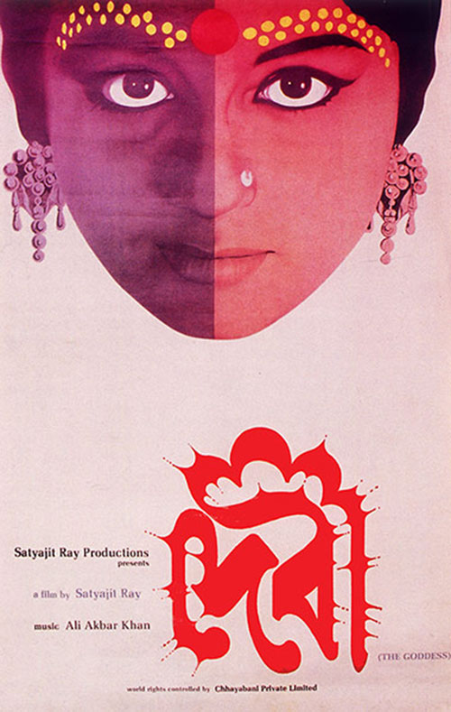 Indian poster for DEVI (Satyajit Ray, India, 1960) Designer-Satyajit Ray