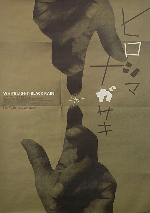poster white light black rain