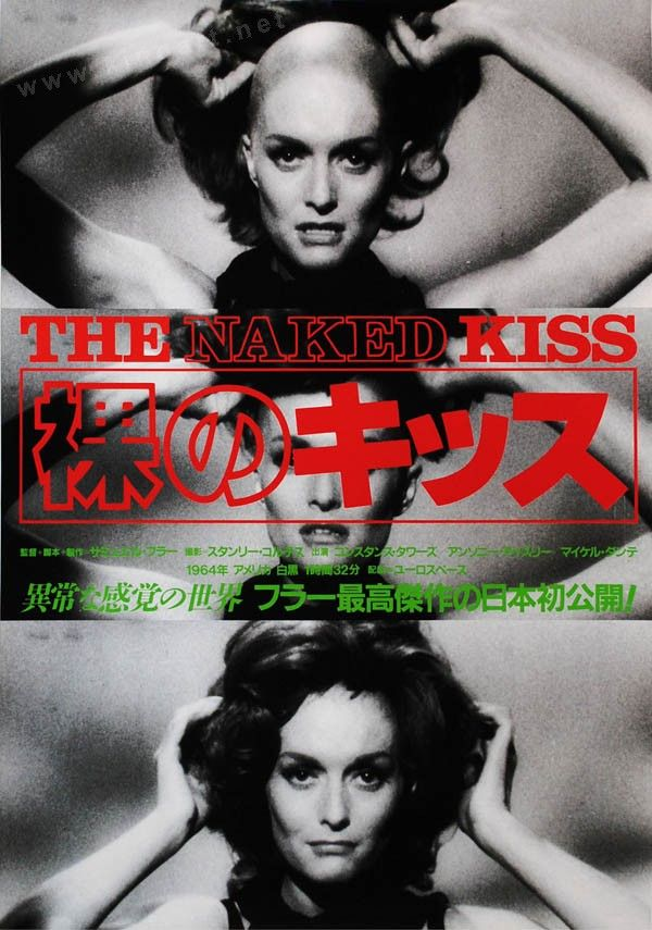 The Naked Kiss (Samuel Fuller, 1964) Japanese 1980s re-release design