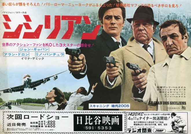 17TH_The Sicilian Clan (1969) Jap poster