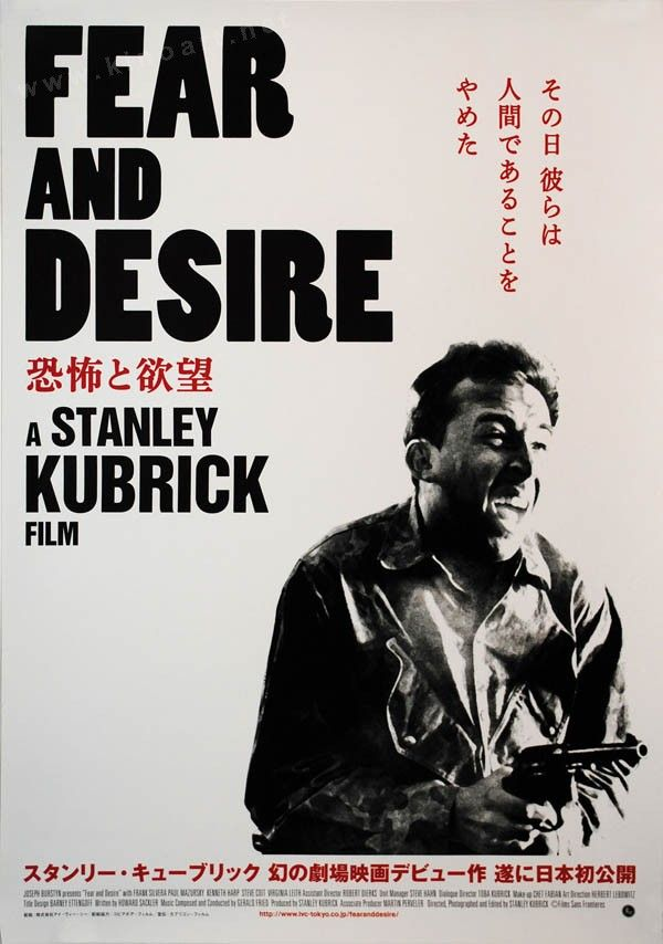 Fear and Desire (Stanley Kubrick, 1953) 2013 Japanese rerelease design