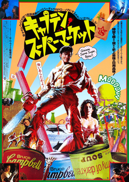 "16th_""Army of Darkness"" japanese poster"