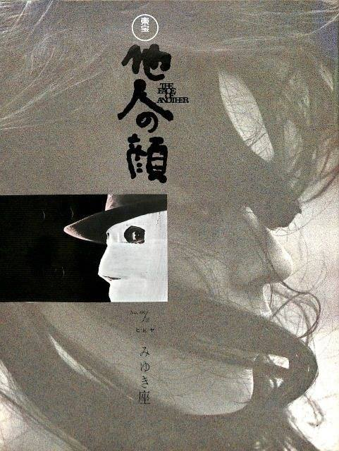 3_Japanese poster of The Face of Another.jpg
