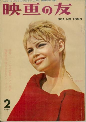 7_Brigitte Bardot on the cover of %22Eiga No Tomo%22 magazine, Japan, February 1958.