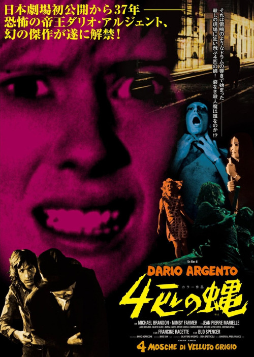 20_Japanese poster for 4 Mosche di Velluto Grigio by Dario Argento.jpg