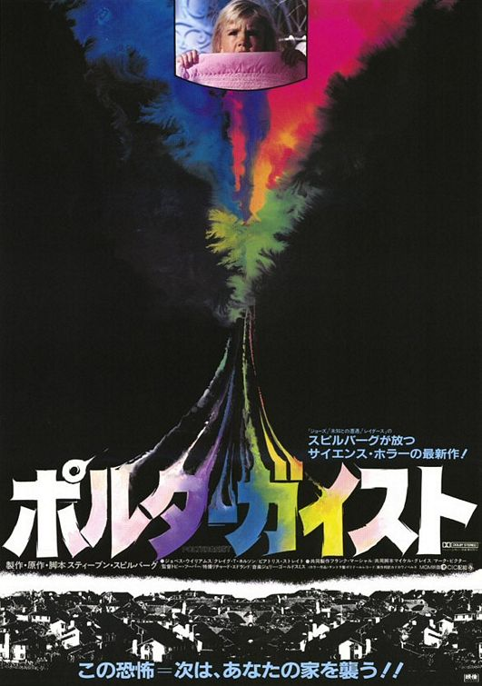 30_Japanese poster for Poltergeist .jpg