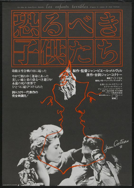30_Les Enfants Terribles (Jean-Pierre Melville, 1950) Japanese design.jpg