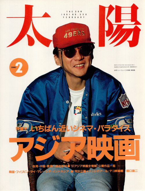 17_Taiwanese Film Director Edward Yang, Photo - Issei Suda (The Sun, No.356, Feb. 1991).jpg