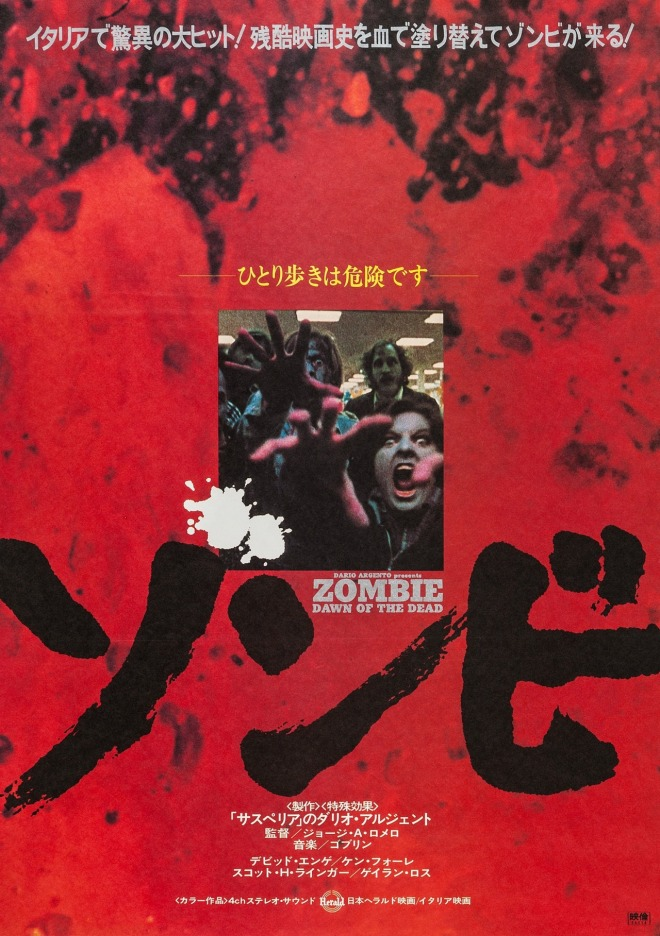 26_Japanese Poster for Dawn of the Dead (George A. Romero, 1978).jpg