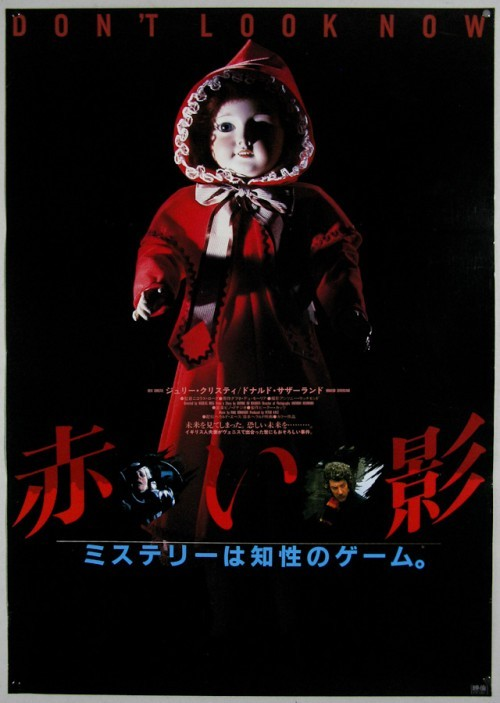 19_Japanese poster for Don't Look Now (Nicolas Roeg, 1973).jpg
