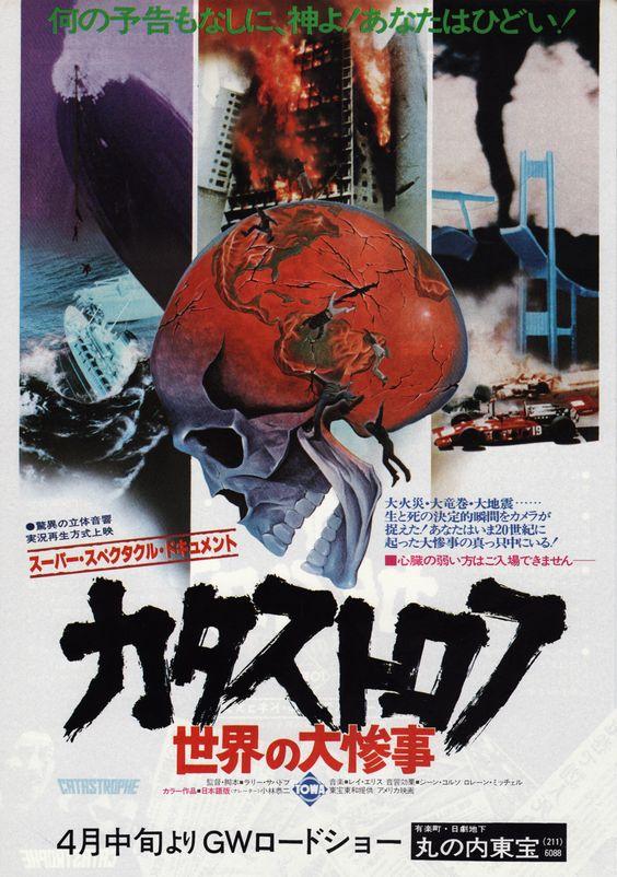 15_Catastrophe (1977) - Japanese poster.jpg