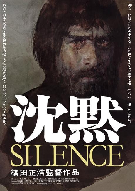 10_Poster for Silence - 1971 by Masahiro Shinoda.Poster designed by Tony Stella.jpg