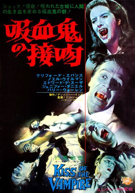 3_kiss the vampire Japanese poster.jpg