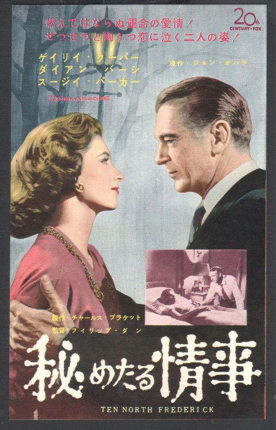 16)Ten North Frederick (1958)_Japanese Poster.jpg