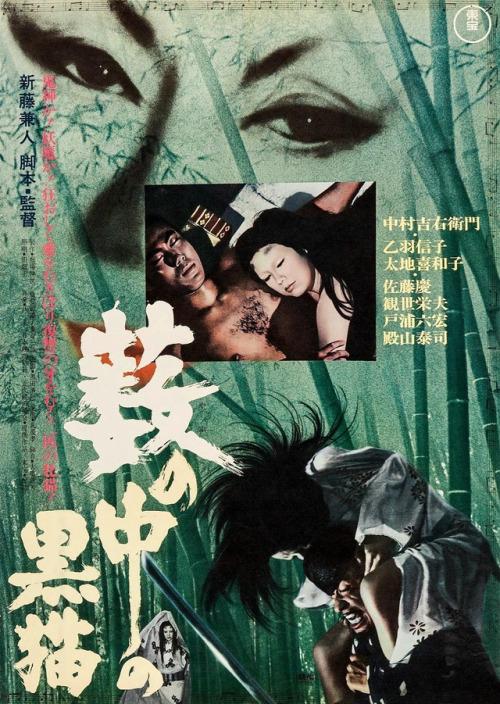 2_Kuroneko (1968).jpg