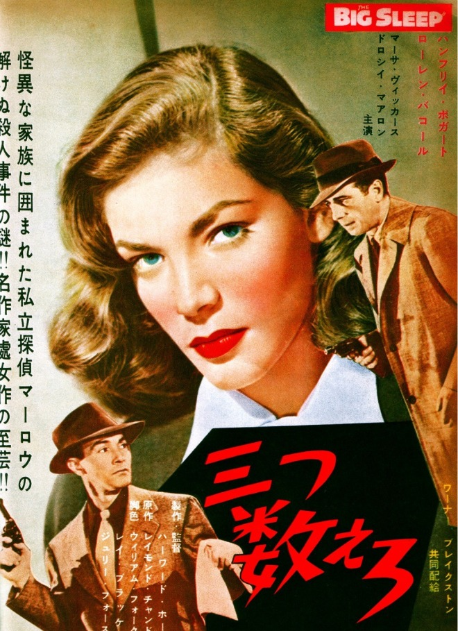 Japanese poster the big sleep .jpg