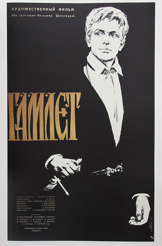 Hamlet Soviet movie poster (1964).jpg