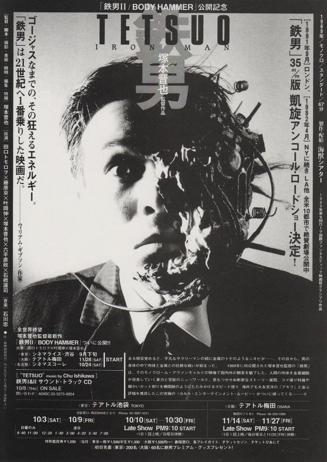 Tetsuo, The Iron Man (Shin'ya Tsukamoto, 1989).jpg